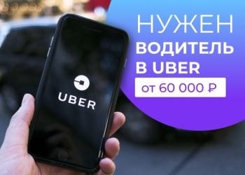 Свободный водитель Uber.