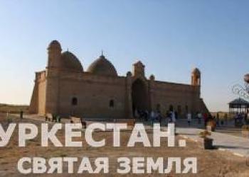 Поездка на Святую Землю Туркистана