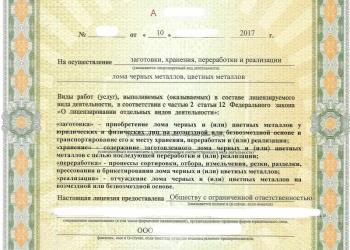 Лицензия на лом и отходы