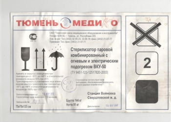 Стерилизатор (автоклав) ВКУ-50