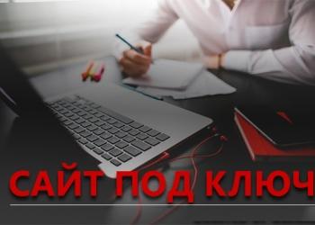 Создам сайт под ключ