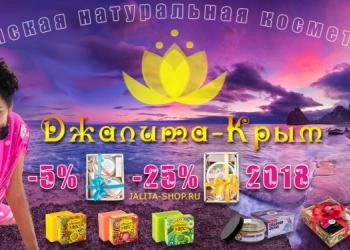 Натуральная крымская косметика - интернет магазин Джалита-Крым