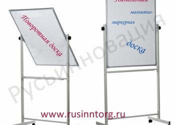 Напольные поворотные магнитно-маркерные доски с доставкой в Свердловскую область