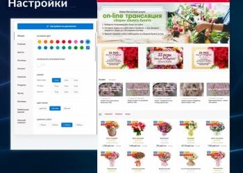 Готовый интернет-магазин цветов. Адаптивный дизайн. Сайт под ключ. Запуск 1 день