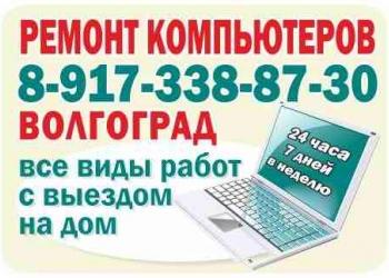 Ремонт компьютеров и ноутбуков на дому с гарантией