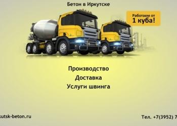 Бетон в Иркутске