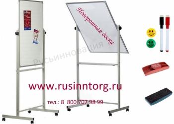 Напольные поворотные магнитно-маркерные доски с доставкой в Одинцовский район