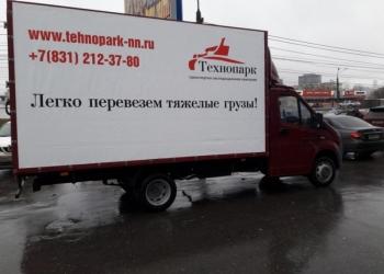 Грузоперевозки Нижний Новгород, область, Россия