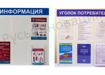 Информационные стенды и Уголки Потребителя с доставкой в Королёв
