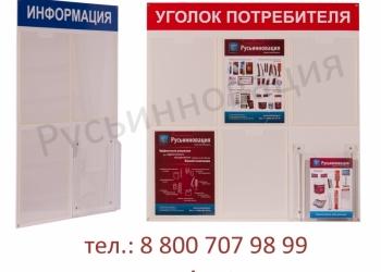 Информационные доски и Уголки Потребителя с доставкой в Красногорск