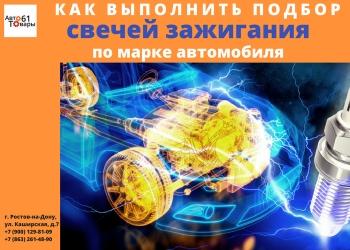 """Магазин """"АвтоТовары61"""" продаёт ОПТОМ и в РОЗНИЦУ автозапчасти, автохимию"""