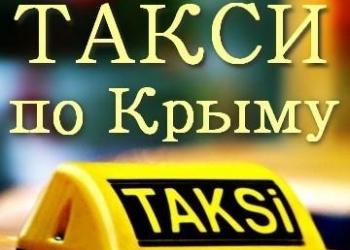 "Такси""ЧЕРНОМОР"""