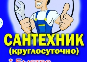Сантехник профессионал, Устранение засоров канализации 24/7