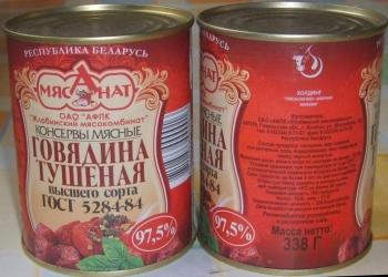 Тушёнка из Белоруссии