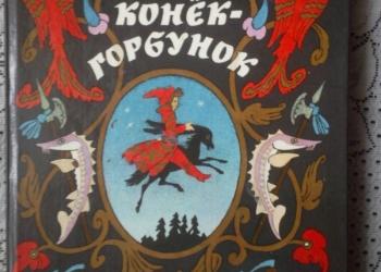 "Книга ""Конек-горбунок"" П.П. Ершов, 1987г."