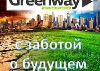 Компания GreenWay приглашает партнеров!