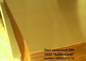 ТОМПАК Листы латунные Л90 ГОСТ2208-07