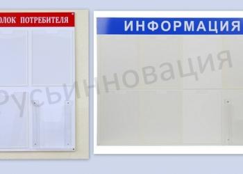 Информационные стенды и Уголки Потребителя с доставкой в Звенигород