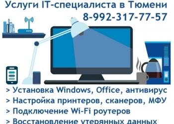 Услуги айти специалиста в Тюмени. Вызов мастера настройщика на дом и в офис.