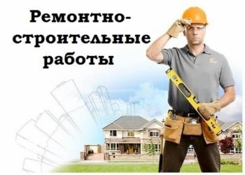 ремонт и строительные работы