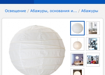 Продам светильник обожур белый шар икея