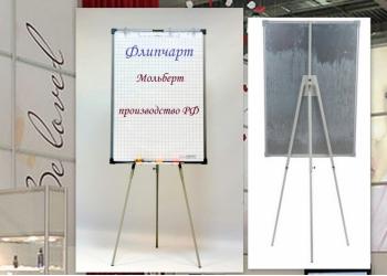 Флипчарты с магнитно-маркерными досками с доставкой в Астраханскую область