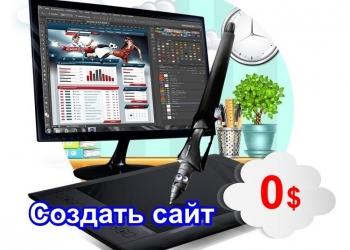Создать сайт или сделать интернет магазин для бизнеса персональный - бесплатно!