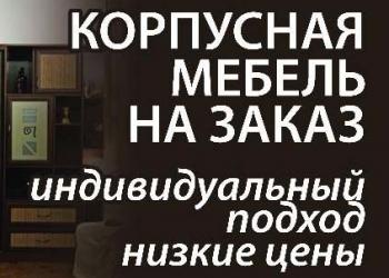 Ремонт мебели в Хабаровске. Замена фурнитуры. Ремонт шкафов-купе.