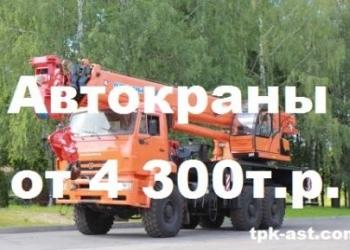Продажа автокранов Галичанин, Клинцы. Цены договорные. Поставка во все регионы.