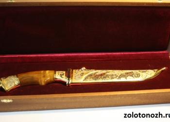Подарочный нож (золотой нож)