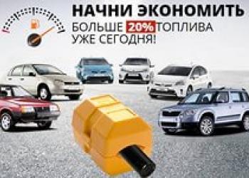 Начни Экономить до 20% бензина!