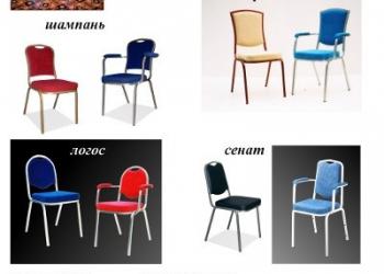 Банкетные стулья.