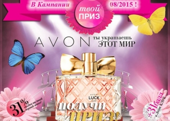 Регистрация представителей Avon