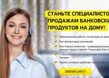 Срочно! Оператор по продажам продуктов банка(на дому) Любой город!