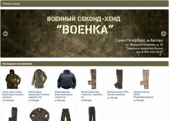 Сдам готовый бизнес в аренду. магазин военной одежды