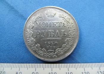 Российская Империя. 1 рубль 1840