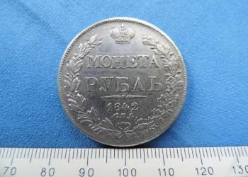 Российская Империя. 1 рубль 1842