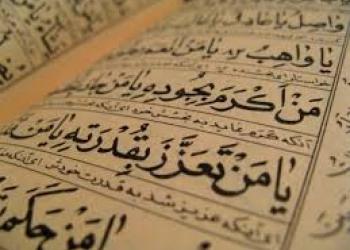 Перевод текста с арабского языка
