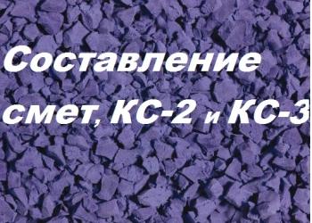 Сметы, КС-2 и КС-3