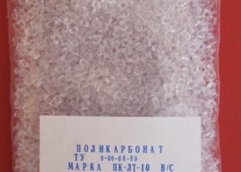 Поликарбонат гранулированный