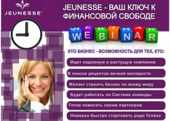 Онлайн-бизнес в престижной компании!