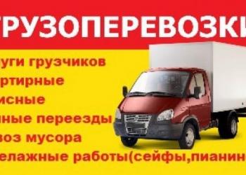 Дачный,квартирный переезд,грузчики,Газель.т.252086
