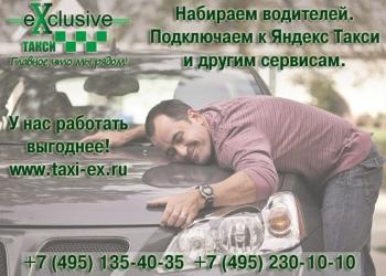 Работа в Такси. Такси Эксклюзив продолжает свою работу.