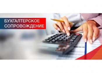 Бухгалтерские услуги. Привлекательные цены! Опыт 14 лет! Налоговая оптимизация.