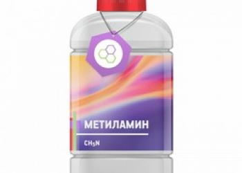 Метиламин 38%