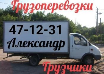Грузоперевозки: город область по России, переезды,грузчики.
