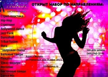 Школа танцев TriniX