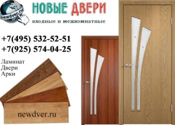 Межкомнатные и входные двери, арки, ламинат в Москве