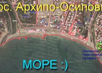 Продаётся участок на берегу Чёрного моря!!!