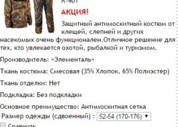 АКЦИЯ!!!! КОСТЮМ ВСЕГО ЗА 1000 РУБ!!!!